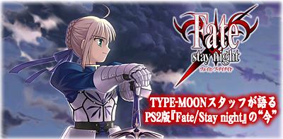 fate stay night translation: