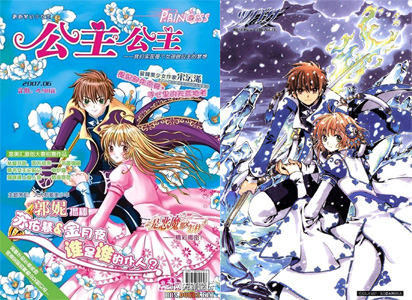 El Plagio (la COPIA) de CLAMP! Joustar vs CLAMP Clamp5