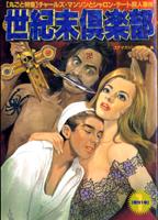 Seikimatsu Club
