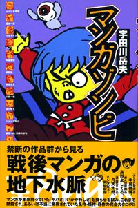 Manga Zombie cover