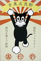 Norakuro