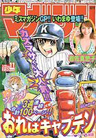 Shonen Magazine