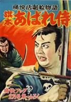 takeuchi-kanko-004