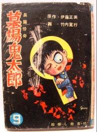 takeuchi-kanko-009